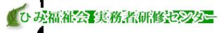 ひみ福祉会 実務者研修センター
